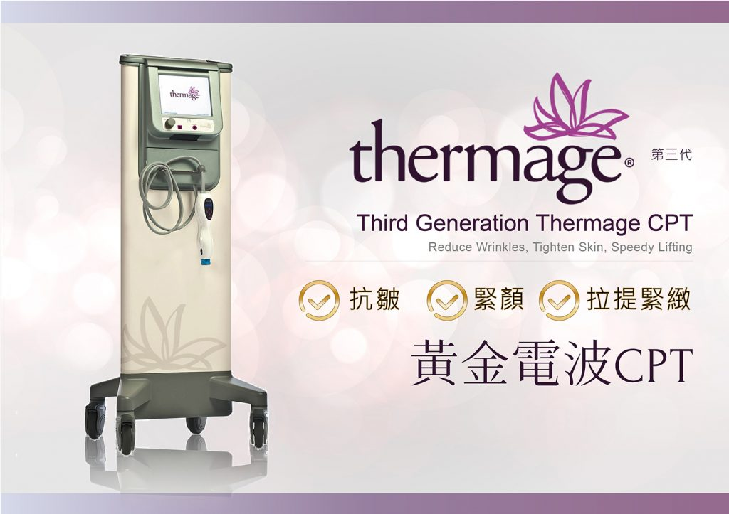 Thermage®CPT